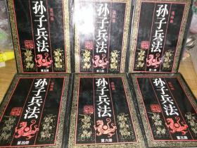 孙子兵法【1-6册】【连环画】合售,品如图