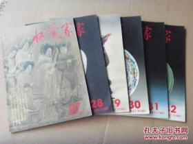 收藏家 (1998年1-6期 共6本合售)J