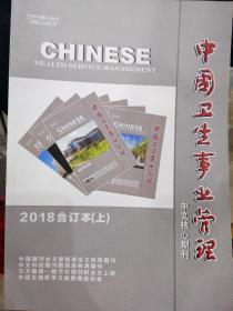 中国卫生事业管理(中文核心期刊)2018合订本(上下)
