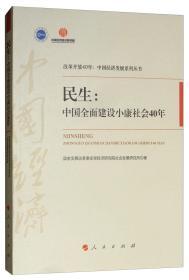 民生:中国全面建设小康社会40年/改革开放40年:中国经济发展系列丛书