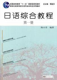 日语综合教程 正版 陈小芬  9787544634625
