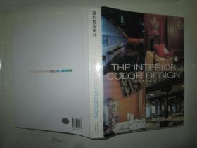 THE INTERIOR COLOR DESIGN室内色彩设计