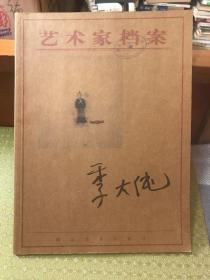 艺术家档案.季大纯