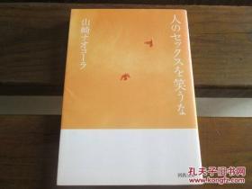 日文原版 人のセックスを笑うな (河出文库) 山崎 ナオコーラ (著)