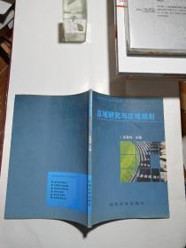 城市规划专业系列教材:区域研究与区域规划
