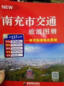 南充市交通旅游图册~南充标准地名图册