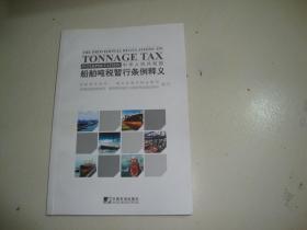 中华人民共和国船舶吨税暂行条例释义