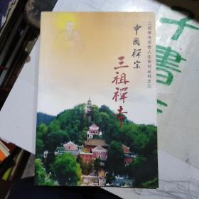 中国禅宗三祖禅寺