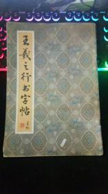 王羲之行书字帖 作者 :(晋)王羲之书 出版社 北京出版社 版次 : 一版7印