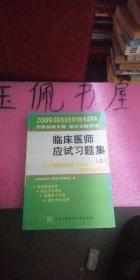 2009/国家执业医师资格考试/临床医师应试习题集/上