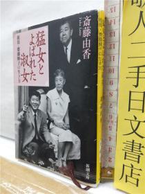 猛女とよばれた淑女 斋藤由香 新潮文库 日文原版64开文库本综合书
