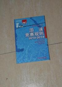 游泳竞赛规则(2010-2014)