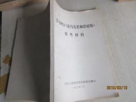 学习列宁《论马克思和恩格斯》参考材料 中共云南省委党校教研处