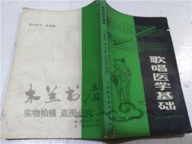 歌唱医学基础 冯葆富 齐忠政 刘运樨 上海科学技术出版社 1981年4月 32开平装