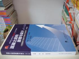 """混凝土结构原理与设计(第2版)/高等学校土建类专业应用型本科""""十二五""""规划教材"""