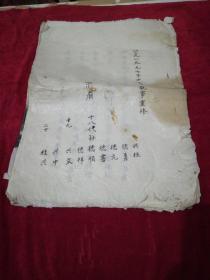 李氏家谱(菏泽李楼)手稿