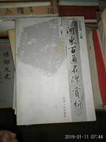 河东百通名碑赏析