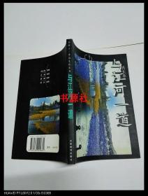 在路上.漂泊笔记丛书-与江河一道(肖长春签赠本)