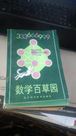 数学百草园 (1983年1版1印)