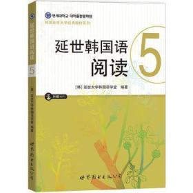 延世韩国语 正版 延世大学韩国语学堂  9787519203924