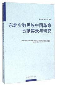 东北少数民族中国革命贡献实录与研究