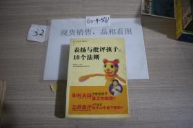 表扬与批评孩子的10个法则2003.10