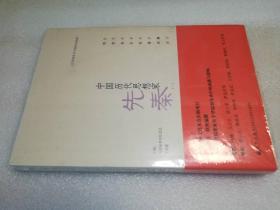 中国历代思想家——先秦