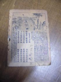 民国书:新镌五言千家诗笺注 (五言千家诗)上下卷(不全)