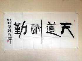 陆惟华-《天道酬勤》