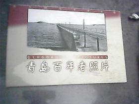 青岛百年老照片明信片