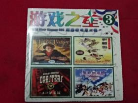 游戏至尊-3--2CD--含轩辕剑,等游戏