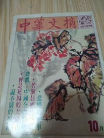 中华文摘1992.10