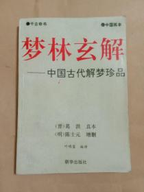 梦林玄解(中国古代解梦珍品)