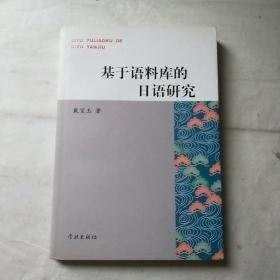 基于语料库的日语研究