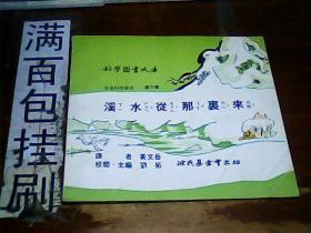 科学图书大库 第六册 溪水从那里来
