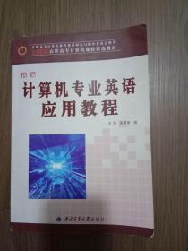 新编计算机专业英语应用教程(21世纪高职高专计算机课程精选教材)