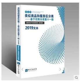 2019新版 类似商品和服务区分表 基于尼斯分类 第十一版 2019文本