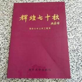 辉煌七十秋:清华大学土木工程系