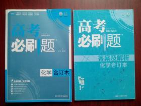 高考必刷题,高中化学合订本,高考化学辅导,内有答案及解析