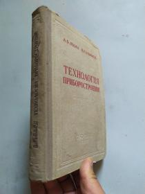 仪器制造工艺学(TEXHOAOFNR)英文书