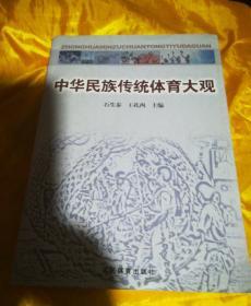 中华民族传统体育大观