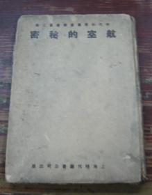 时代科学图书丛书第二集航空的秘密