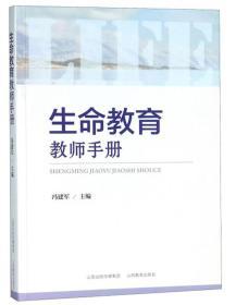正版新书生命教育教师手册(2019年教育部推荐)