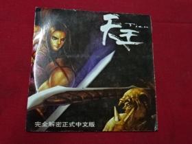 2CD-天王-完全解密正式中文版