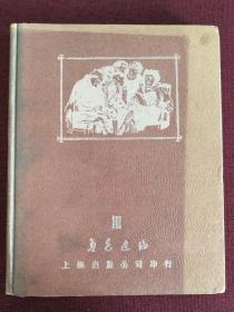 1950年初版硬精装【鲁迅选编III】《阿庚画:死魂灵一百图》