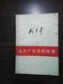 论共产党员的修养(一九三九年七月在延安马列学院的讲演)