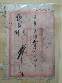 民国八年四川省巴县知事杨霖手写公函一份