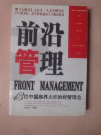 前沿管理-13位中国商界大师的经营理念(2003年1版1印)