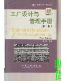 工厂设计与管理手册第三版 罗莎勒  ,陈进   中国石化出版社