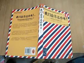 我们台湾这些年2:讲述30年来台湾现代化进程中的大事件和小八卦